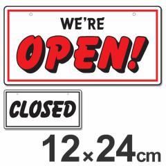 店舗出入り口用看板 「表 OPEN! / 裏 CLOSED」 小 12x24cm 吊り下げチェーン付 ( 標示プレート )