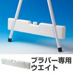 プラバー専用ウエイト 水タンク式 ( 重石 重し 工事 )