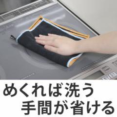 雑巾 マイクロファイバー ブックタイプ ダスター ( マイクロファイバー 掃除 清掃 キッチン IHガスレンジ )