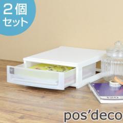 収納ケース ポスデコ A4サイズ 浅型1段 卓上 2個セット