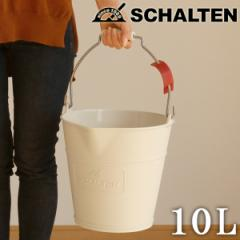 バケツ 10L SCHALTEN バケット 丸型 目盛り付き ホース止め 注ぎ口 付き おしゃれ 日本製