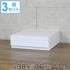 収納ケース 幅37×奥行35×高さ12cm 同色3個セット コレクトケース Sワイド 1段 squ+ ( 引き出し )
