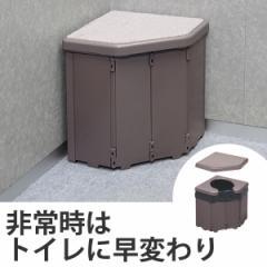 防災用トイレ ポーダブルコーナートイレ ( 非常時 災害時 緊急時 避難時 防災グッズ )