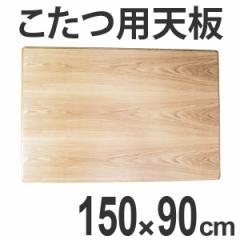 こたつ用天板 コタツ板 長方形 木製 タモ突板 幅150cm ( 天板 テーブル板 日本製 )