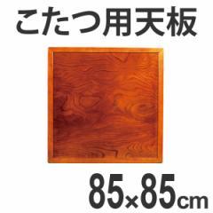 こたつ用天板 コタツ板 両面仕上 正方形 木製 ケヤキ突板 85cm角 ( 天板 テーブル板 日本製 )