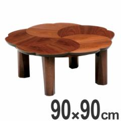 家具調こたつ 座卓 折りたたみ 円形 コタツ ブロッサム 直径90cm ( テーブル ウォールナット 突板仕上げ 花型 継ぎ足し )