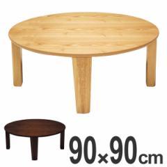 家具調こたつ 丸型 座卓 木製 コタツ レアル 直径90cm ナチュラル ( タモ 突板仕上げ 日本製 円形 ちゃぶ台 コントロール )