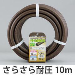 散水ホース サラサラ 耐圧ホース 10M  ( 防藻 ガーデニング 園芸 )