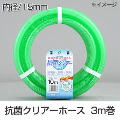 散水ホース 抗菌クリアーホース 15x20mm 3m巻