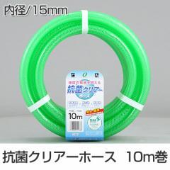 散水ホース 抗菌クリアーホース 15x20mm 10m巻