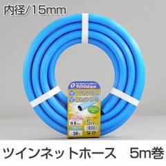 散水ホース ツインネットホース 15mm 5m巻