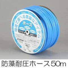 散水ホース 新防藻耐圧ホース 15mm 50M ( 水撒き )