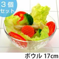 ボウル 17cm ガラス食器 グラシュー 3個セット