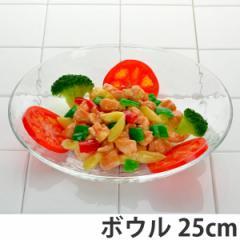 ボウル 25cm ガラス食器 グラシュー
