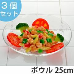 ボウル 25cm ガラス食器 グラシュー 3個セット