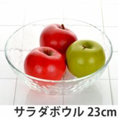サラダボウル 23cm ガラス食器 グラシュー