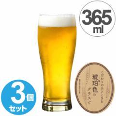 ビールグラス 本格麦酒グラス 琥珀 365ml 3個セット ガラス製