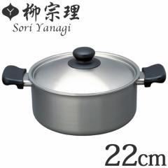 柳宗理 両手鍋 22cm 浅型 ツヤ消しタイプ ステンレス製 フタ付き ガス火専用