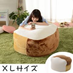 ビーズクッション 食パン型 XL ( 座布団 )