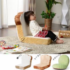 座椅子 パン座椅子 リクライニング式 幅45cm ( 食パン座イス 食パンいす )