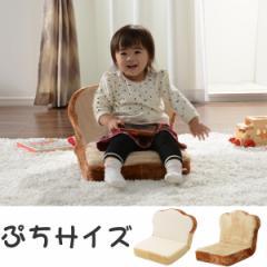 座椅子 プチパン座椅子 リクライニング式 約幅36cm ( 食パン座イス 食パンいす )