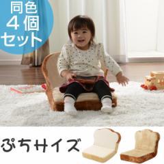 座椅子 プチパン座椅子 4枚セット リクライニング式 約幅36cm ( 食パン座イス 食パンいす )
