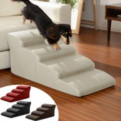 ドッグステップ 4段 小型犬用 階段型ソファ ( 犬用スロープ 階段 ペットステップ ペットスロープ )