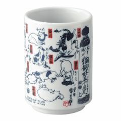 コップ 260ml 湯のみ 和食器 磁器製 日本製