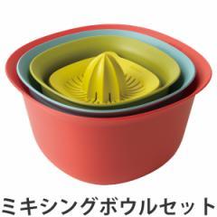 brabantia(ブラバンシア) ミキシング・ボウル・セット ( 調理用ザル )
