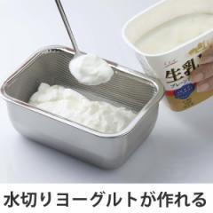 水切り容器 ヨーグルトの水切りバット ステンレス製 日本製