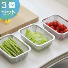 角ザル スタッキングミニ角ざる 3個組 ステンレス製 日本製