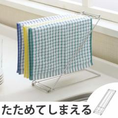 ふきん掛け たためてしまえるフキン掛け ワイド 日本製