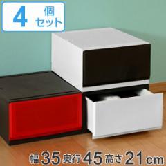収納ケース プラスチック 引き出し 鏡面 彩 幅35×奥行44×高さ20cm チェスト 日本製 同色4個セット ( クローゼット収納 )