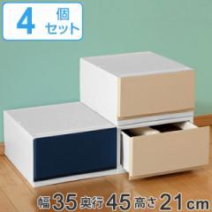 収納ケース プラスチック 引き出し フロスト 彩 幅35×奥行44×高さ20cm チェスト 日本製 同色4個セット ( 衣装ケース )