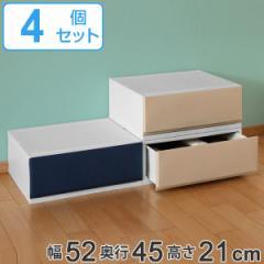 収納ケース プラスチック 引き出し フロスト 彩 幅52×奥行44×高さ20cm チェスト 日本製 同色4個セット ( 衣装ケース )
