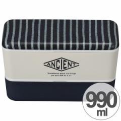 お弁当箱 ANCIENT メンズネストランチ ストライプ 2段 990ml 保冷剤付 ランチベルト付 ( 送料無料 )