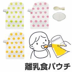 離乳食パウチ 120ml 保存袋 スプーンキャップ付 3色 6枚入り ( パック )