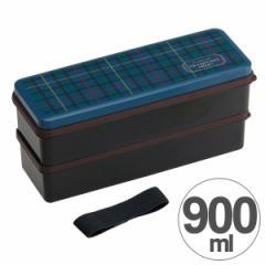 お弁当箱 2段 シリコン製シールブタ ランチボックス トラディションマインド 900ml
