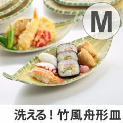 皿 竹風 メラミン製 食器 舟形 M 足付き 和風 大皿 食洗機対応