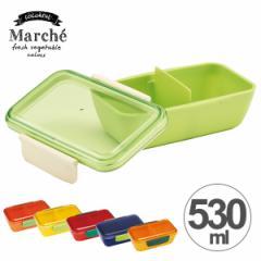 お弁当箱 スタイリッシュランチボックス マルシェ 1段 530ml