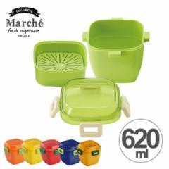 お弁当箱 サラダランチボックス マルシェ 620ml 4点ロック式