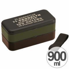 お弁当箱 シンプルランチボックス ブルックリン 2段 900ml 箸付き ベルト付き