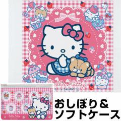 【アウトレット セール】おしぼり&ソフトケース ハローキティ カップケーキ 子供用 キャラクター