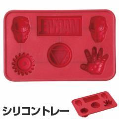 製氷皿 シリコントレー アイアンマン シリコン製 キャラクター ( シリコーントレー )