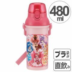 子供用水筒 キラキラ☆プリキュアアラモード 直...