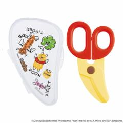 フードカッター 離乳食はさみ くまのプーさん スケッチ ケース付 ヌードルカッター キャラクター