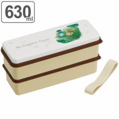 お弁当箱 2段 シリコン製シールブタ となりのトトロ 水彩 スリム 630ml キャラクター