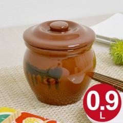 漬物容器 ミニ壺 0.9L 蓋付 陶器