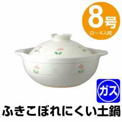 土鍋 8号 (3〜4人用) なごみ花 吹きこぼれにくい土鍋