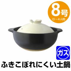 土鍋 8号 (3〜4人用) 宴 吹きこぼれにくい土鍋